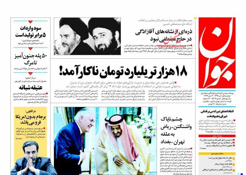 عناوین روزنامههای سیاسی ۱ آبان ۹۶/ ۱۸ هزار تریلیارد تومان ناکارآمد! +تصاویر