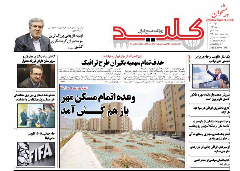 عناوین روزنامه های سیاسی ۱۱ دی ۹۶/ به نام اقتصاد به کام اغتشاش +تصاویر