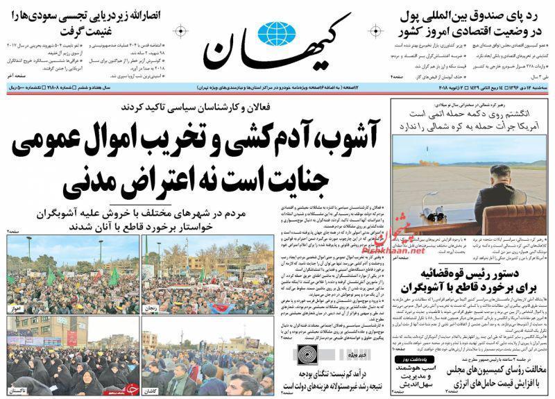 عناوین روزنامه های سیاسی ۱۲ دی ۹۶/ سعودی ها و دعوت به آشوب در ایران! +تصاویر