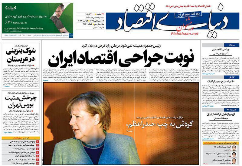 عناوین روزنامه های اقتصادی ۱۲ دی ۹۶/ فقرا فقیرتر از همیشه +تصاویر