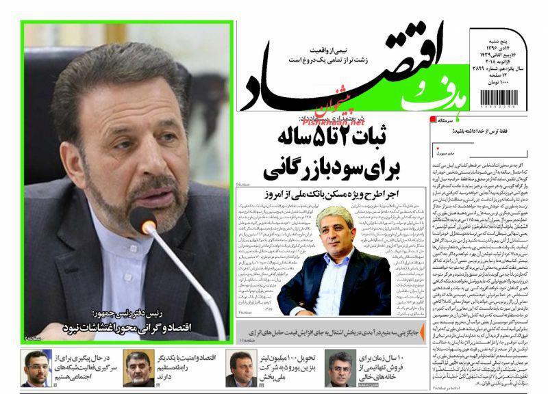 عناوین روزنامه های اقتصادی ۱۴ دی ۹۶/ رنج اقتصاد ایران از دولت زدگی +تصاویر
