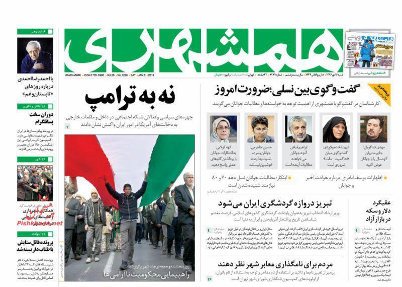 عناوین روزنامه های سیاسی ۱۶ دی ۹۶/ قیام ملت علیه فتنه و آشوب +تصاویر