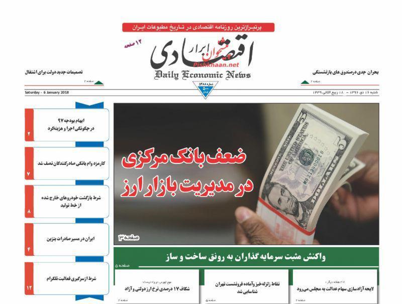 عناوین روزنامه های اقتصادی ۱۶ دی ۹۶/ ۳ منبع درآمدی جایگزین برای اشتغال +تصاویر
