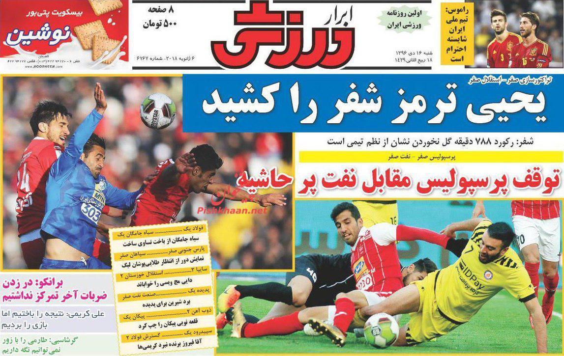 عناوین روزنامههای ورزشی ۱۶ دی ۹۶/ تراکتور قربانی صعود استقلال +تصاویر