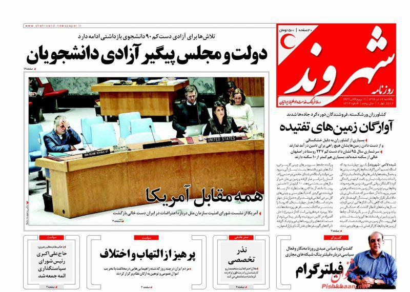 عناوین روزنامه های سیاسی ۱۷ دی ۹۶/ دوئل دولت و تلگرام +تصاویر