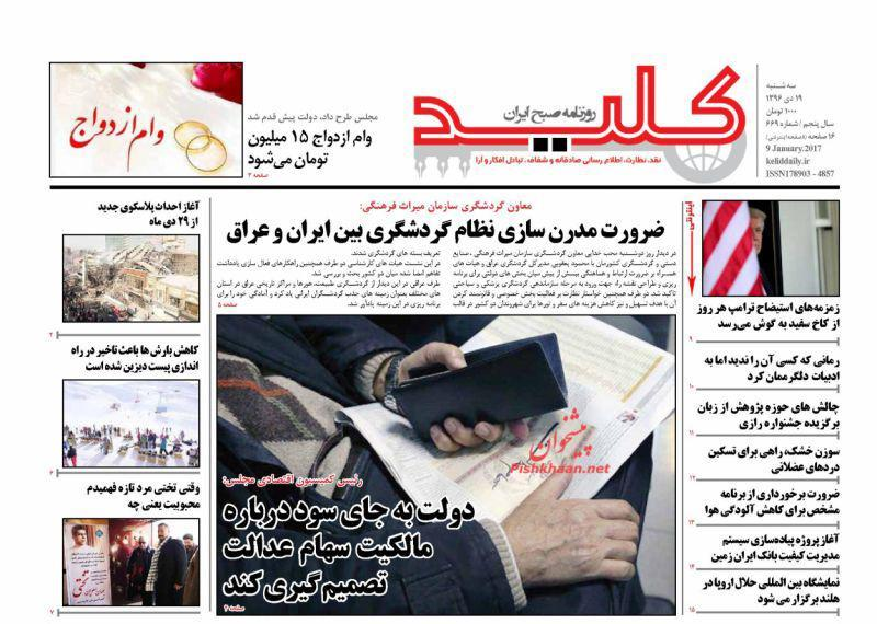 عناوین روزنامه های سیاسی ۱۹ دی ۹۶/ نفتکش ایرانی در آتش +تصاویر