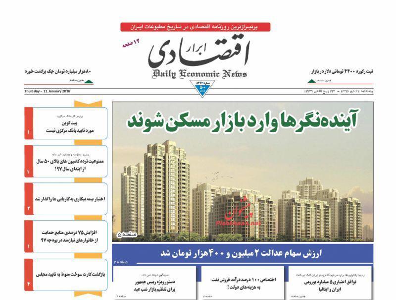 عناوین روزنامه های اقتصادی ۲۱ دی ۹۶/ چوب لای چرخ اقتصاد مولد +تصاویر