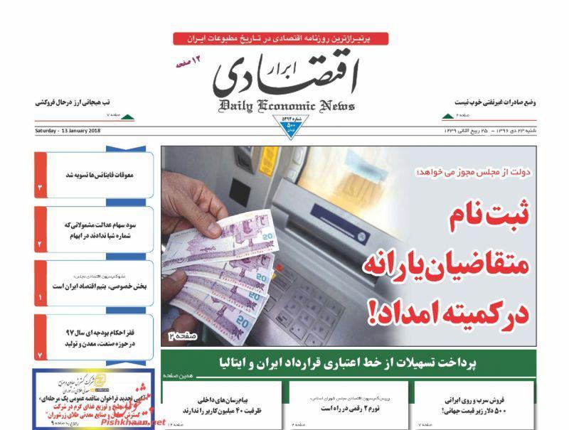 عناوین روزنامه های اقتصادی ۲۳ دی ۹۶/ نقشه دلالان برای گرانی خودروی خارجی +تصاویر