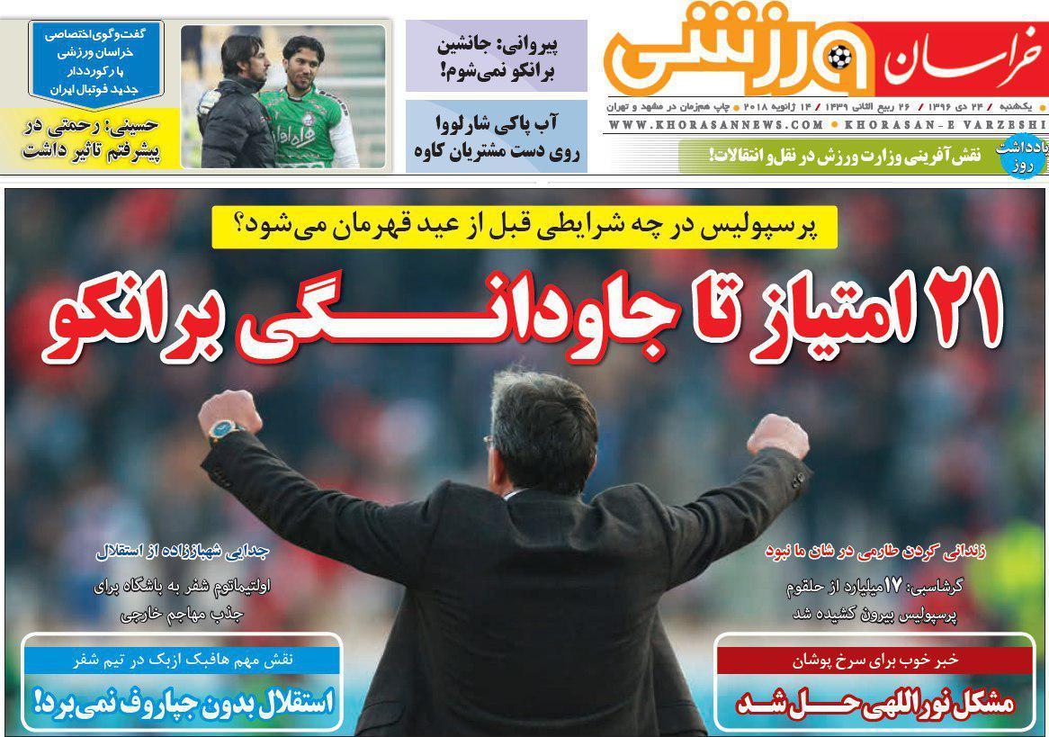 عناوین روزنامههای ورزشی ۲۳ دی ۹۶/ استقلال قربانی فرصتسوزی +تصاویر