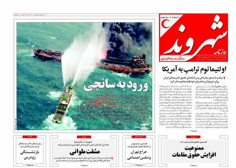 عناوین روزنامههای سیاسی ۲۴ دی ۹۶/ تمدید برجام با تهدید و تحریم تازه +تصاویر