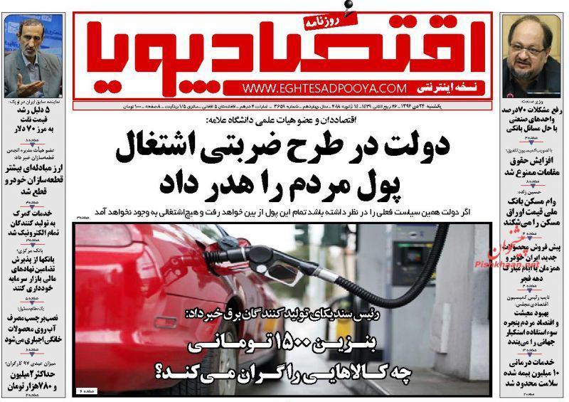 عناوین روزنامههای اقتصادی ۲۴ دی ۹۶/ چوب لای چرخ اقتصاد مولد +تصاویر