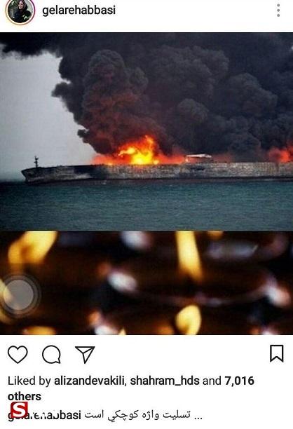 واکنش هنرمندان سرشناس به فاجعه به حادثه تلخ «سانچی» + تصاویر