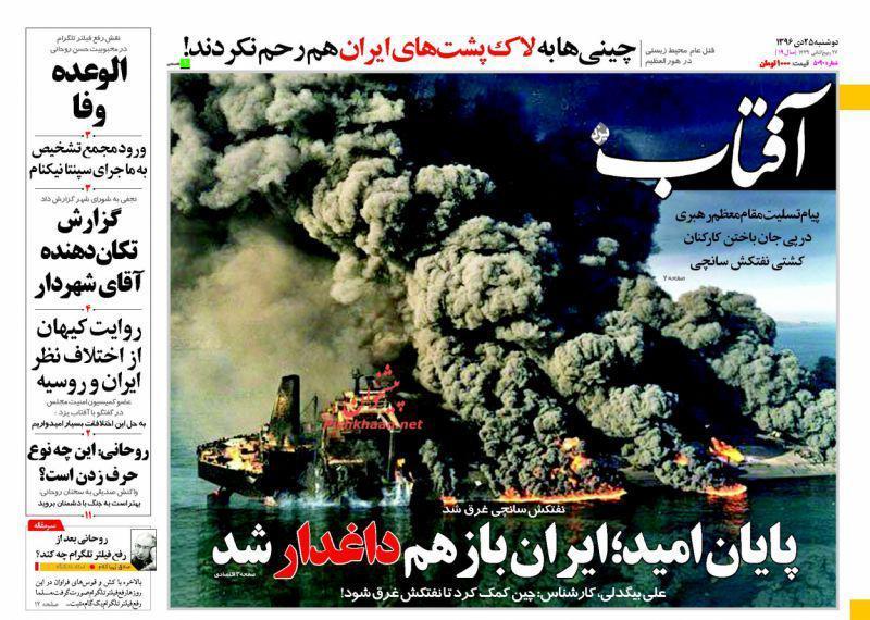 عناوین روزنامههای سیاسی ۲۵ دی ۹۶/ لگد آمریکا به تقریباً هیچ +تصاویر