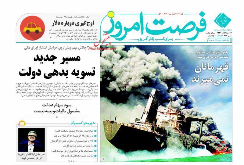 عناوین روزنامههای اقتصادی ۲۵ دی ۹۶/ تشدید رکود در سال ۹۷ +تصاویر