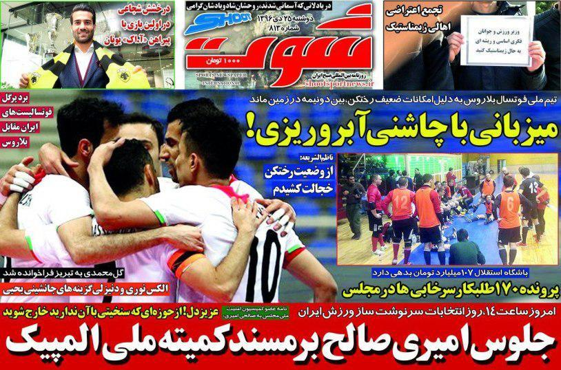عناوین روزنامههای ورزشی ۲۵ دی ۹۶/ ۲۱ امتیاز تا جاودانگی برانکو +تصاویر