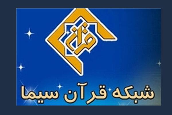 شبکه قرآن طرح ملی قرآنی ۱۴۵۲ را اجرا می کند