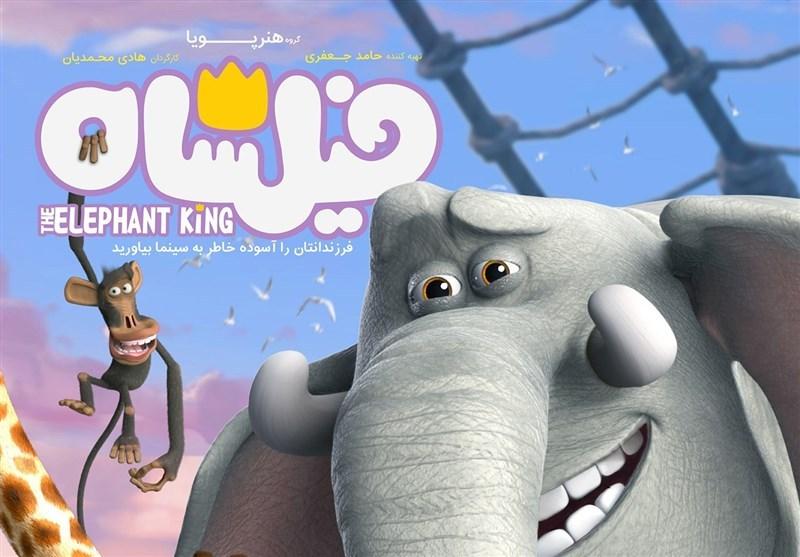 «فیلشاه» تنها انیمیشن جشنواره فجر است
