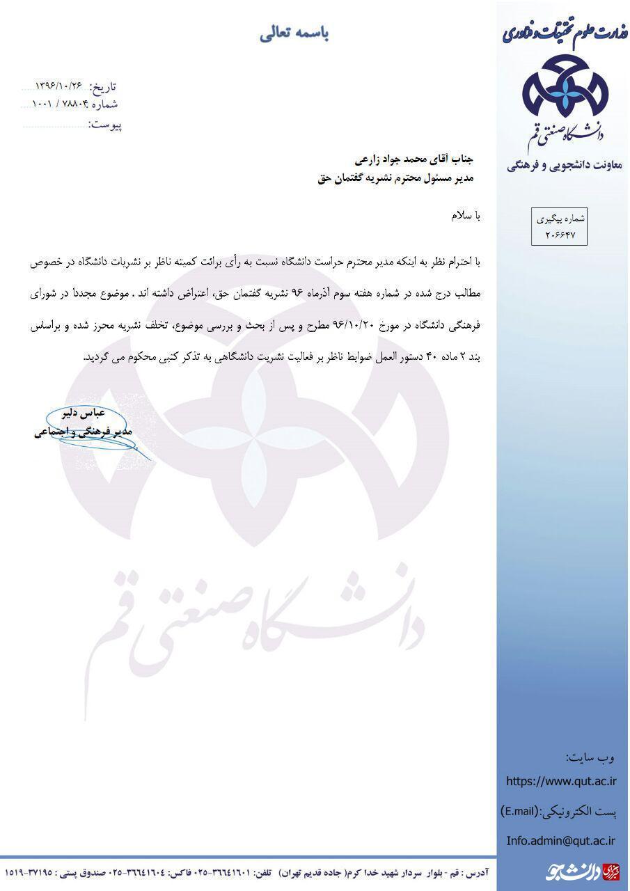 کمیته ناظر بر نشریات دانشجویی مرا تبرئه کرد/ حراست مجدد به شورای فرهنگی دانشگاه شکایت کرد