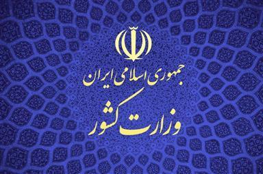 جوابیه وزارت کشور درباره حق برگزاری تجمع و راهپیمایی