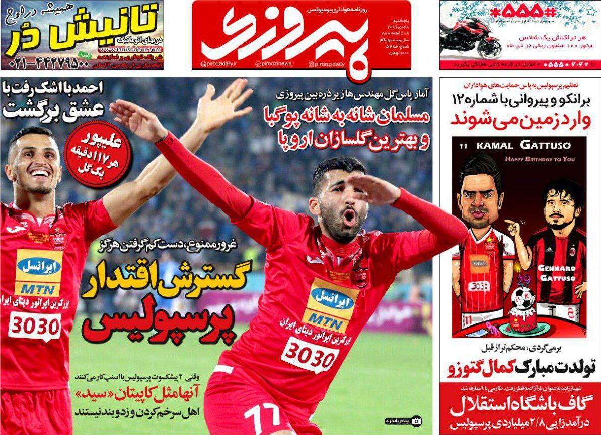 عناوین روزنامههای ورزشی ۲۸ دی ۹۶/ جهانبخش و آزمون با هم در لاتزیو +تصاویر