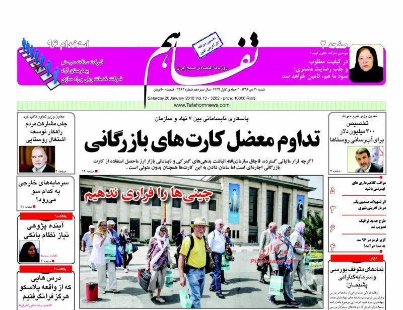 عناوین روزنامه های اقتصادی ۳۰ دی ۹۶/ اختلاس ۱۰۰ میلیاردی در وزارت نفت +تصاویر