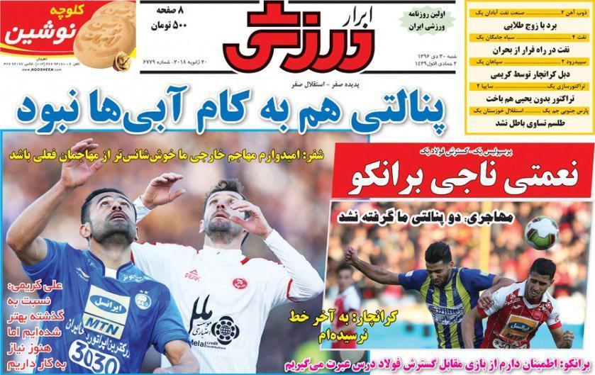 عناوین روزنامههای ورزشی ۳۰ دی ۹۶/ فوتبال انتحاری در دستور کار استقلال! +تصاویر