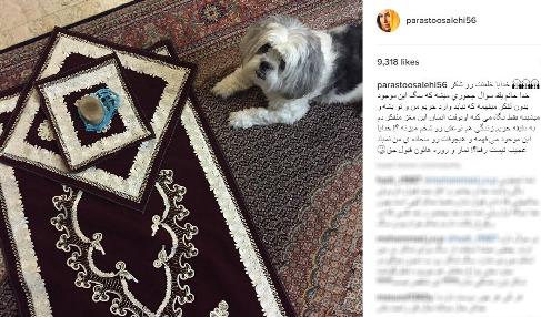 نمازخواندن خانم بازیگر در کنار سگ خانگیاش! +عکس