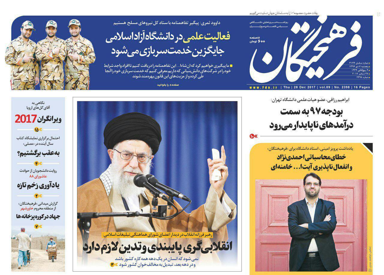 عناوین روزنامه های سیاسی ۷ دی ۹۶/ کرسنت ۲ در راه است؟ +تصاویر