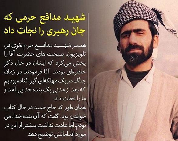 شهید مدافع حرمی که جان رهبری را نجات داد + عکس