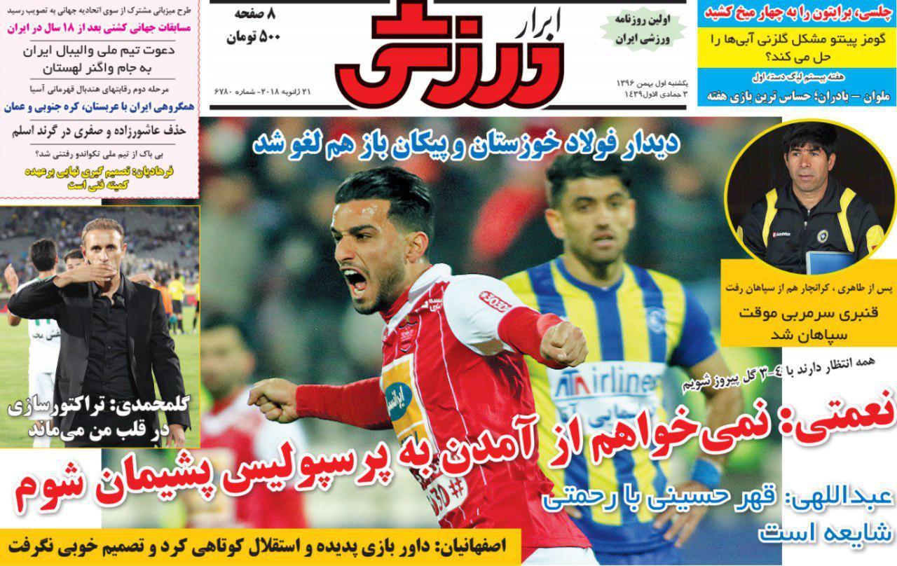 عناوین روزنامه های ورزشی ۱ بهمن ۹۶/ پنالتی باید تکرار می شد +تصاویر
