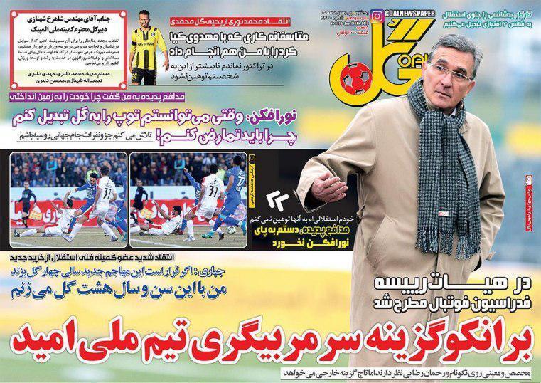 عناوین روزنامههای ورزشی ۱ بهمن ۹۶/ نعمتی ناجی برانکو +تصاویر