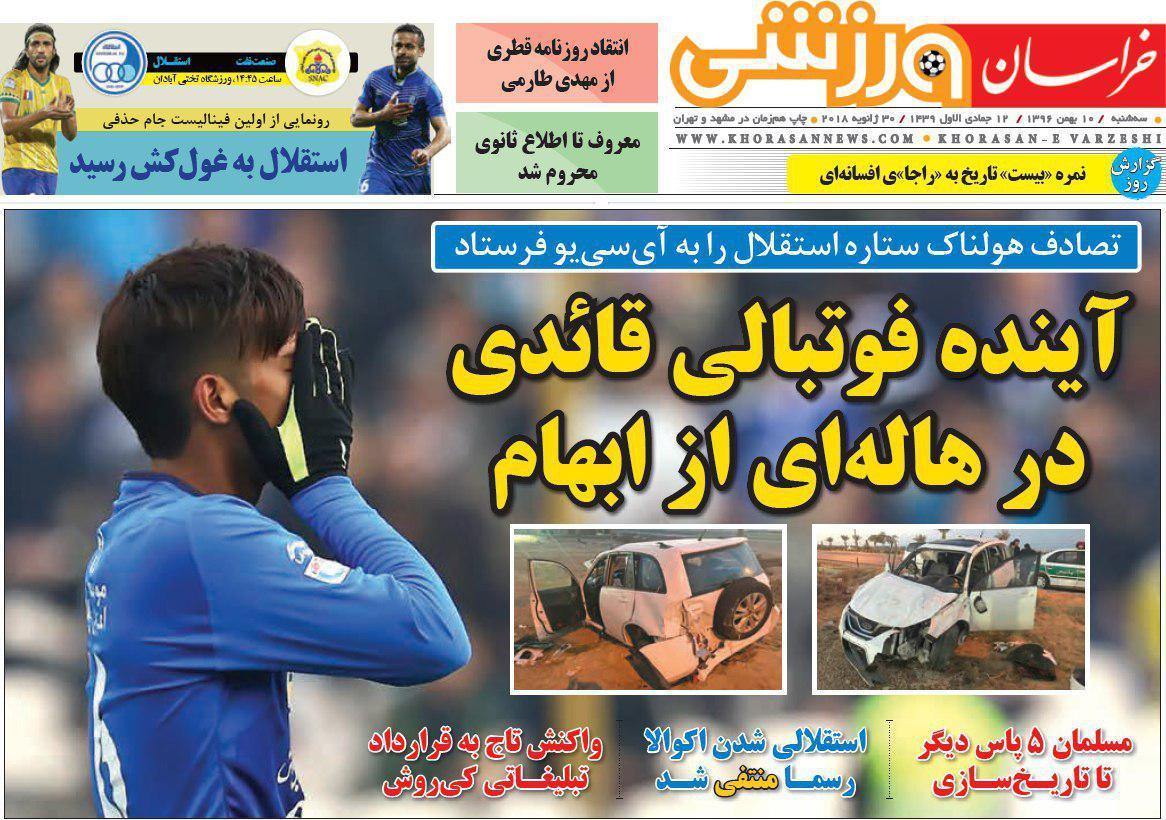 عناوین روزنامههای ورزشی ۱۰ بهمن ۹۶/ بحران برفی استقلال +تصاویر