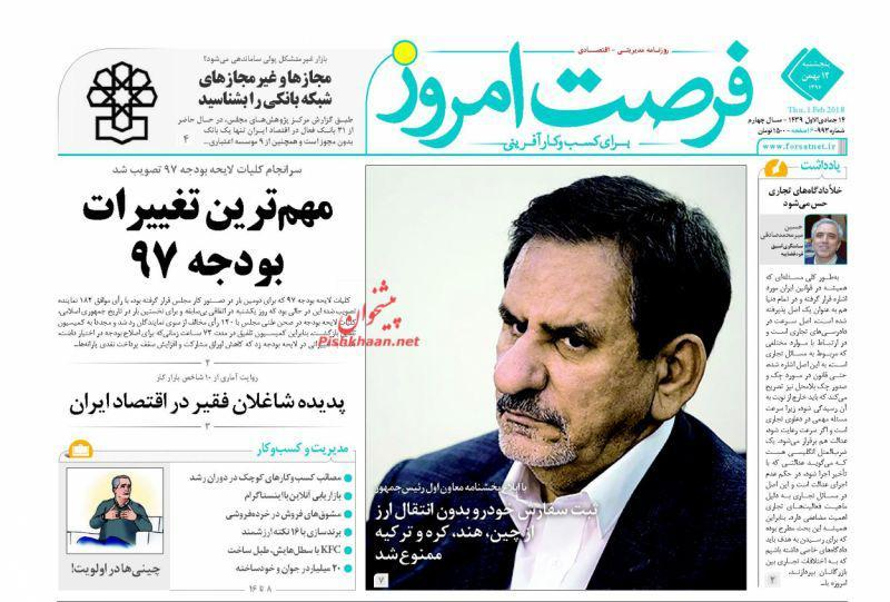 عناوین روزنامههای اقتصادی ۱۲ بهمن ۹۶/ اقتصاد در گرداب بیتدبیری +تصاویر