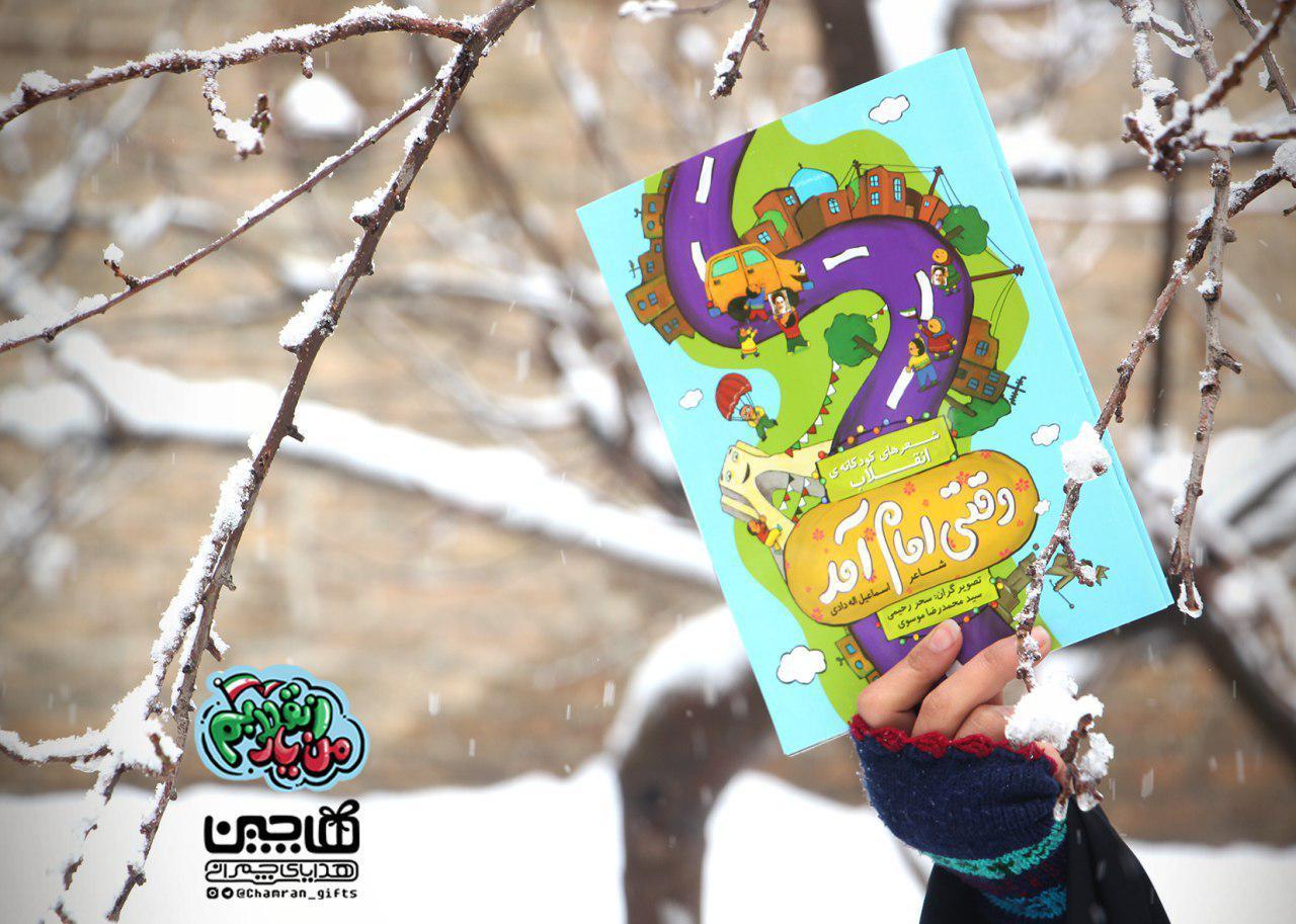 شادی انقلاب به روایت اشیا برای کودکان