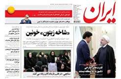 عناوین روزنامههای سیاسی 2 بهمن 96/ هوای خوزستان در تعلیق +تصاویر