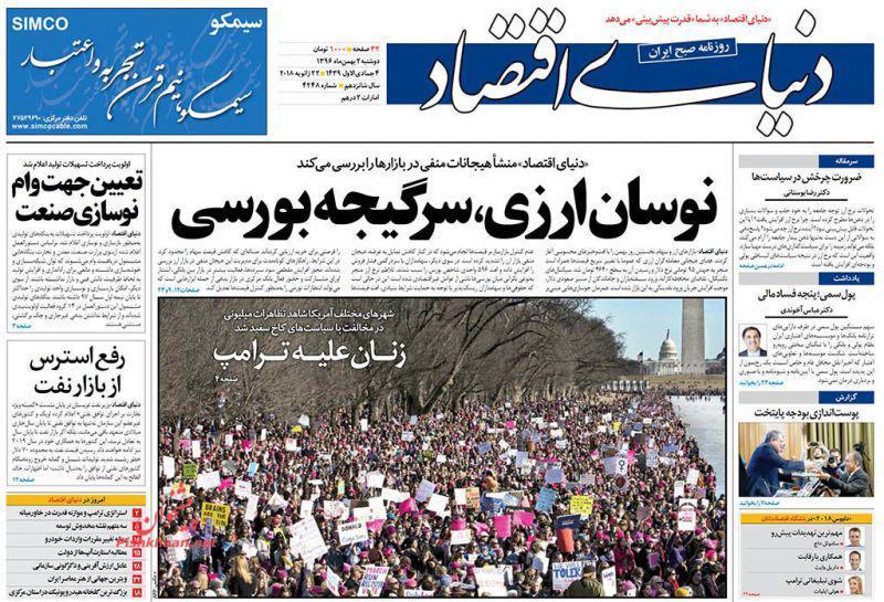 عناوین روزنامه های اقتصادی ۲ بهمن ۹۶/ ارز در بحران بی تدبیری +تصاویر