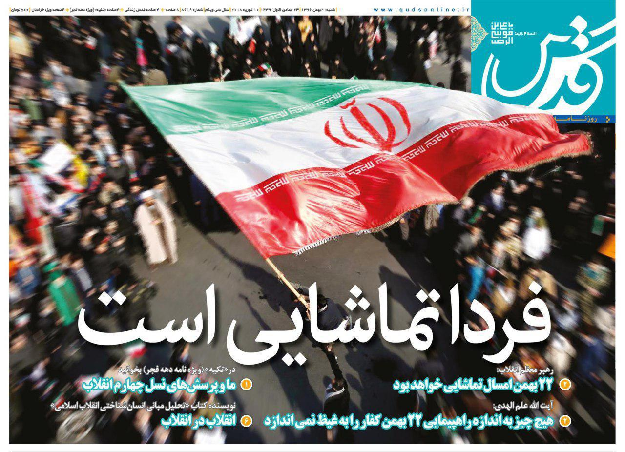 عناوین روزنامههای سیاسی ۲۱ بهمن ۹۶/ معجزه ابوقریب +تصاویر