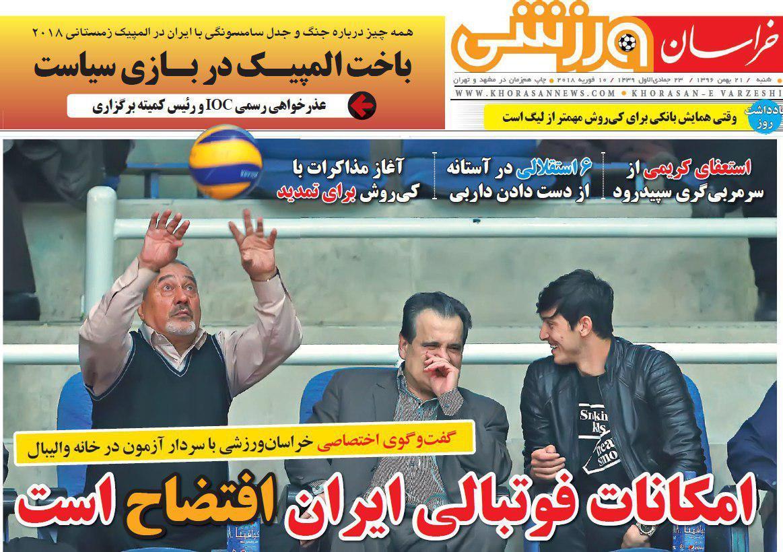 عناوین روزنامههای ورزشی ۲۱ بهمن ۹۶/ قدرتنمایی سرخها +تصاویر