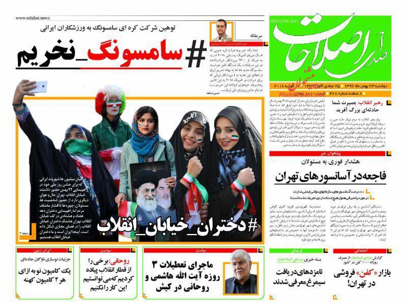 عناوین روزنامههای سیاسی ۲۳ بهمن ۹۶/ تماشاییترین ۲۲ بهمن را خلق میکنیم +تصاویر