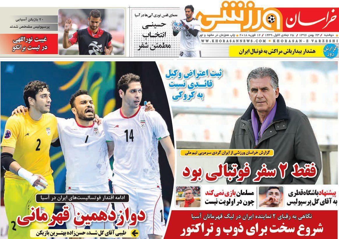 عناوین روزنامههای ورزشی ۲۳ بهمن ۹۶/ امکانات فوتبالی ایران افتضاح است +تصاویر
