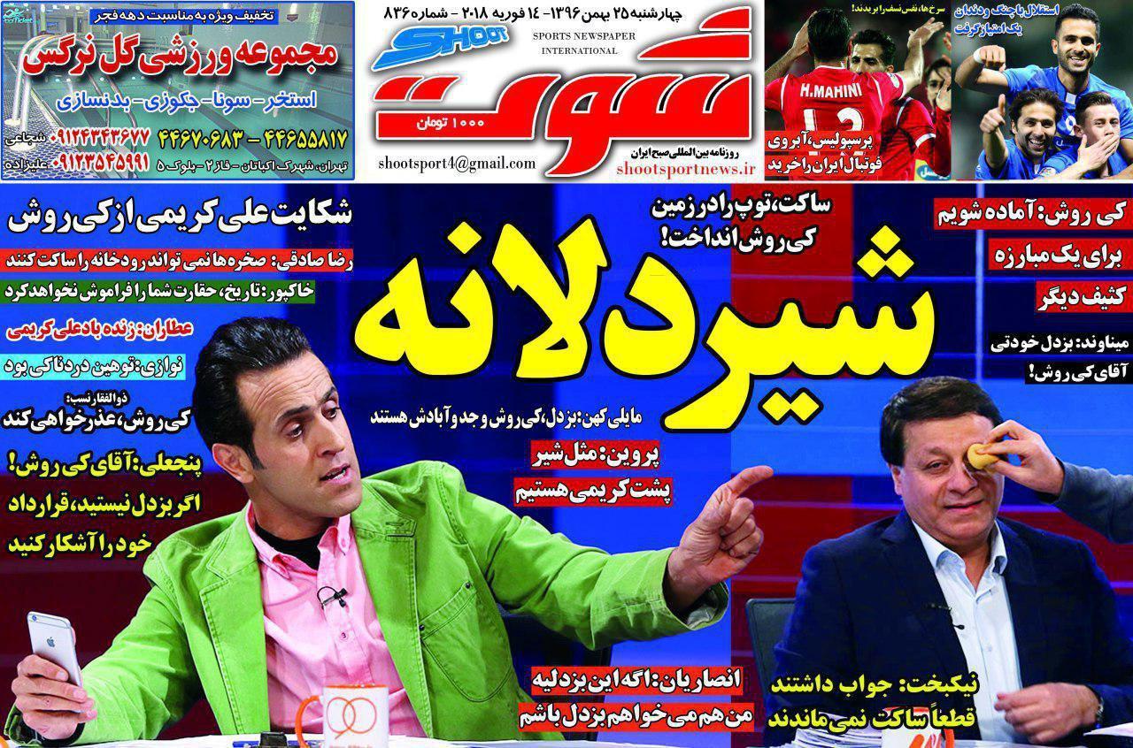 عناوین روزنامههای ورزشی ۲۵ بهمن ۹۶/ فوتسال ایران بر بام آسیا +تصاویر