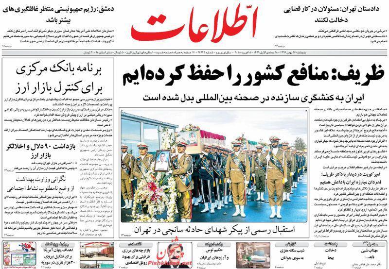 عناوین روزنامههای سیاسی ۲۶ بهمن ۹۶/ جاسوسی موشکی در پوشش حفاظت از یوز ایرانی! +تصاویر