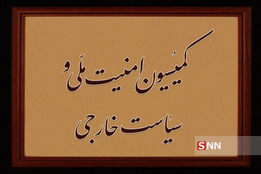 پیام کمیسیون امنیت ملی مجلس ایران به آمریکا در حمایت از نُجَباء
