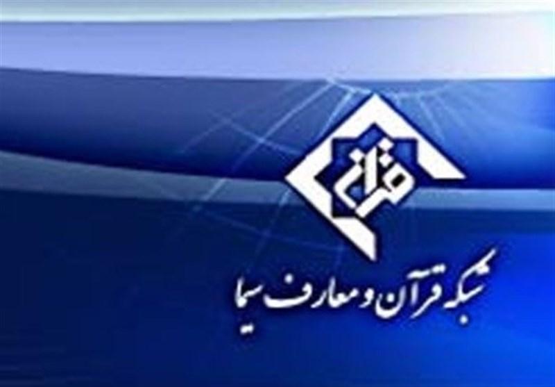 ویژه برنامه های فاطمیه شبکه قرآن و معارف سیما اعلام شد