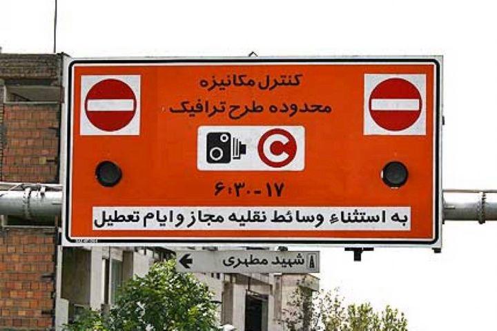 فرمانداری آب پاکی را روی دست شهرداری ریخت/ لغو طرح جدید ترافیک ۹۷ تهران