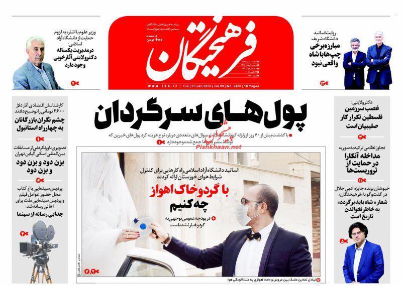 عناوین روزنامههای سیاسی ۳ بهمن ۹۶/ هوای خوزستان در تعلیق +تصاویر
