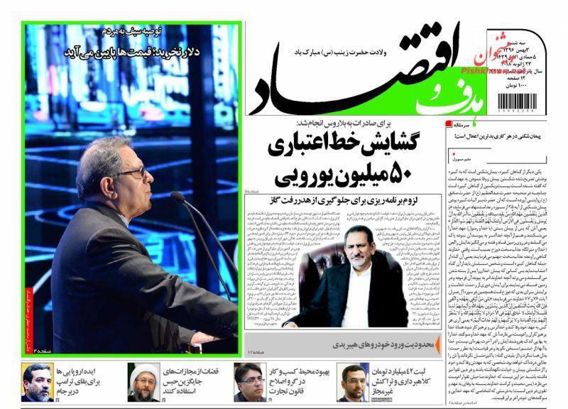 عناوین روزنامه های اقتصادی ۳ بهمن ۹۶/ دلار نخرید قیمت ها پایین می آید +تصاویر