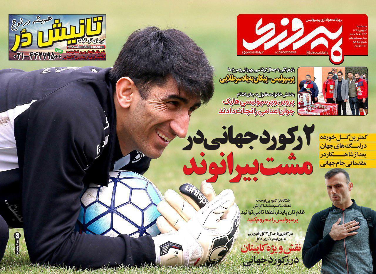 عناوین روزنامههای ورزشی ۳ بهمن ۹۶/ هشت خداحافظی میکند +تصاویر