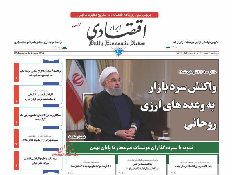 عناوین روزنامه های اقتصادی ۴ بهمن ۹۶/ اشتغال در سال ۹۷ ادعا یا واقعیت؟ +تصاویر