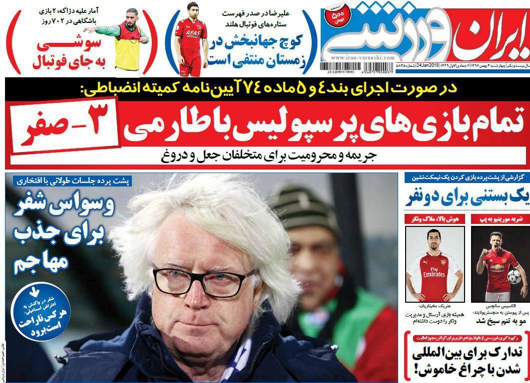 عناوین روزنامههای ورزشی ۴ بهمن ۹۶/ ۲ رکورد جهانی در مشت بیرانوند +تصاویر